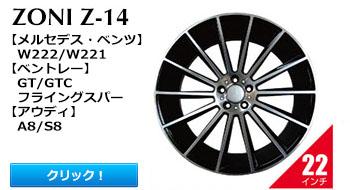 アルミホイール ZONI Z-14