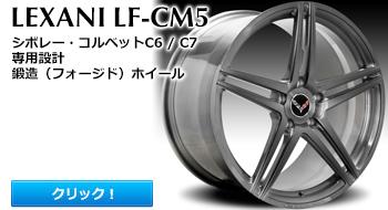LEXANI LF-CM5